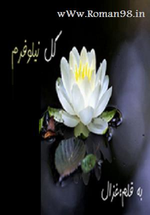 دانلود رمان عاشقانه جدید Ghazal به نام گل نیلوفرم