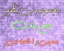 جمع بندی کامل عربی