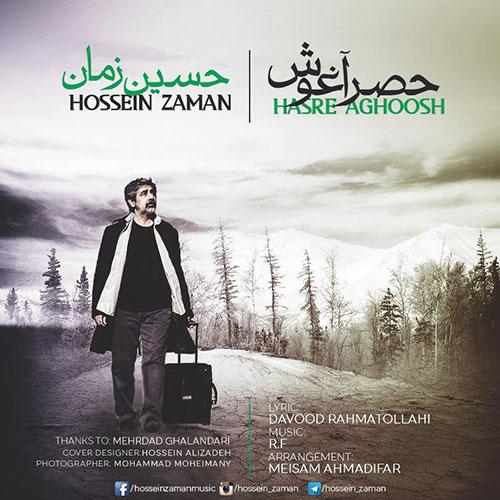 دانلود آهنگ جدید حسین زمان - حصر آغوش