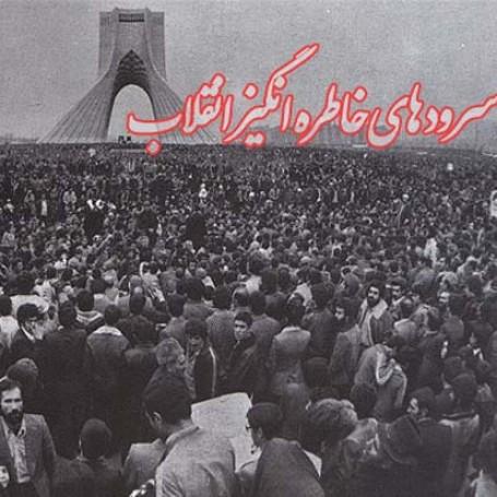 دانلود سرود های خاطره انگیز انقلاب