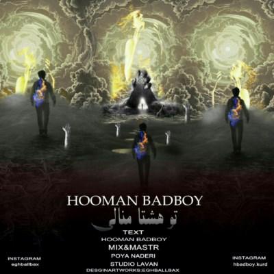 آهنگ جدید hooman badboy به نام توهشتا منالی