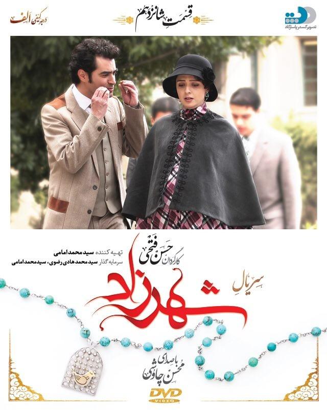 دانلود قسمت 16 سریال ایرانی شهرزاد