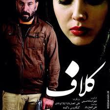 دانلود فیلم ایرانی کلاف