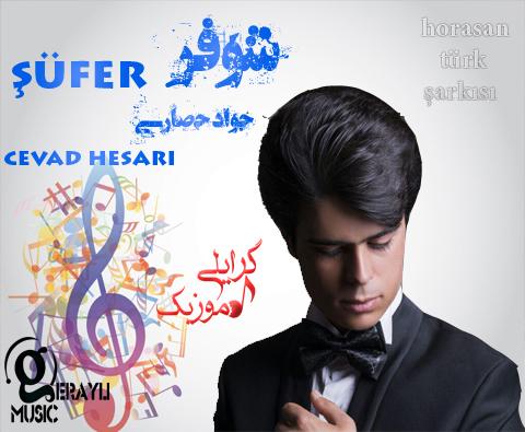 آهنگ بسیار زیبا به نام شوفر از جواد حصاری