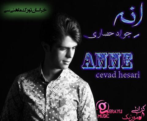 آهنگ بسیار زیبا به نام انه(آنا) از جواد حصاری