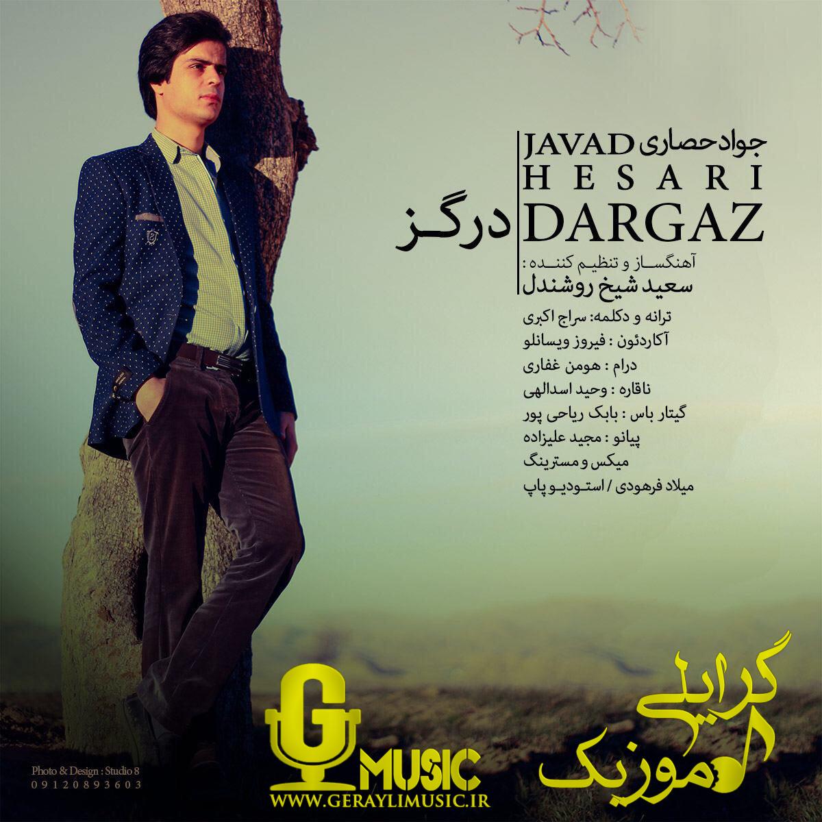 آهنگ بسیار زیبا به نام درگز از جواد حصاری