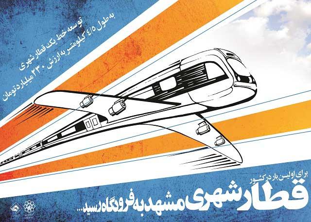 اتصال نخستین قطارشهری به فرودگاه در کشور با حضور رئیس جمهوری+تصاویر