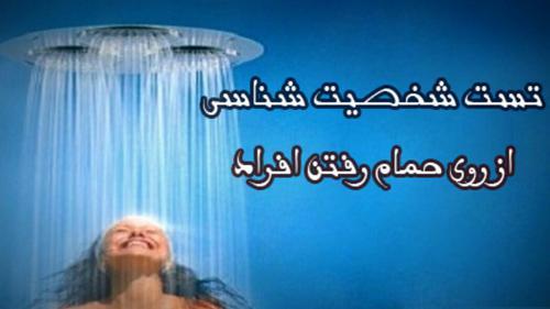 جالبترین تست روانشناسی با توجه به حمام کردن شما