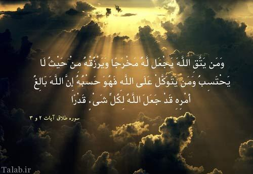 اگر می خواهید ثروتمند شوید این دعا را بخوانید
