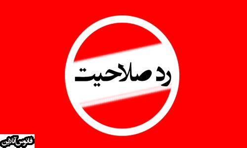 تاييد صلاحيت هاي مجلس 10كليه استان ها