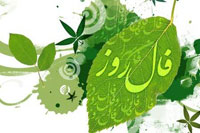 فال روزانه چهارشنبه 21 بهمن 1394