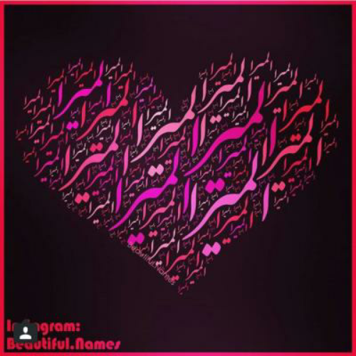 عکس نوشته و طراحی اسم المیرا