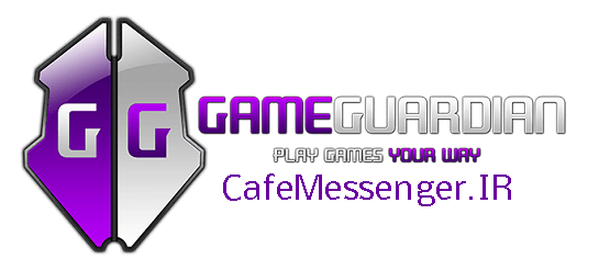 دانلود Game Guardian 8.2.1 برنامه گیم گاردین برای اندروید