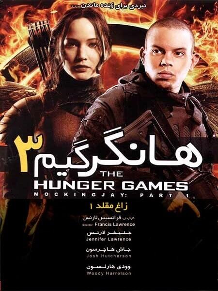 دانلود فیلم خارجی The Hunger Games Mockingjay 2014 با دوبله فارسی