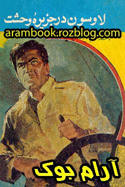 لاوسون در جزیره وحشت - اثر پرویز قاضی سعید - از عملیات لاوسون