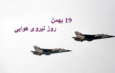 19 بهمن؛ روز نیروی هوایی