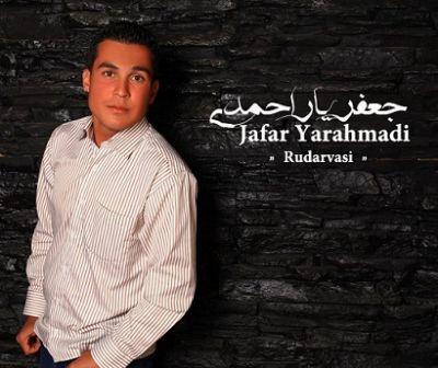 دانلود آهنگ جدید و بی نظیر جعفر یار احمدی بنام رو درواسی