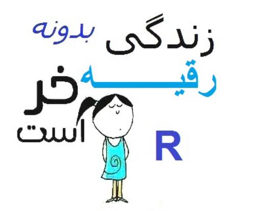 عکس نوشته اسم رقیه