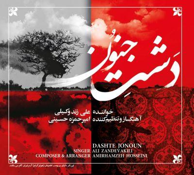 دانلود آلبوم جدید و بی نظیر علی زند وکیلی بنام دشت جنون