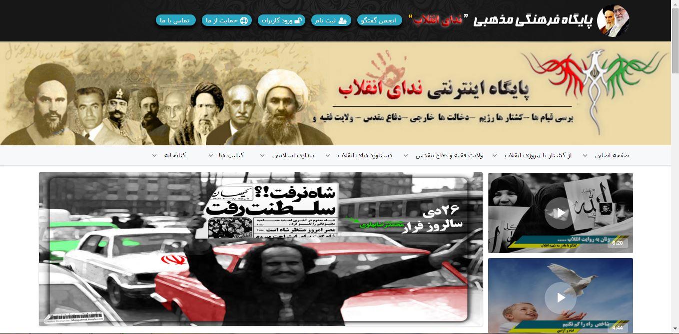 معرفی وب سایت ندای انقلاب (ویژه ده فجر )