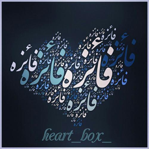 عکس نوشته اسم فائزه