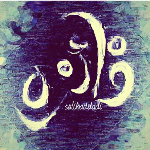 اسم نوشته جدید و زیبای فائزه