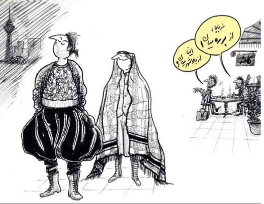 کاریکاتور/ لباس بازیگران در برج میلاد!