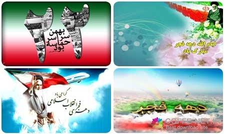 دانلود  تصاویر ویژه و زیبا به مناسبت دهه فجر 22 بهمن