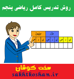 روش تدریس نهایی وکامل کتاب نونگاشت ریاضی پنجم