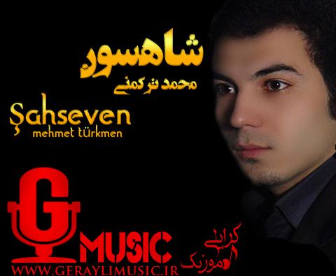 آهنگ بسیار زیبا به نام شاهسون از محمد ترکمنی