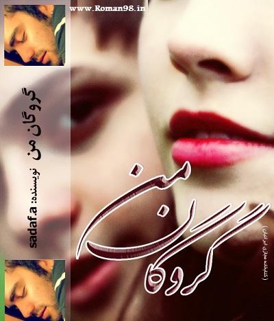 دانلود رمان جدید Sadaf .a به نام گروگان من