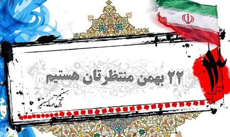 کارت پستال ویژه 22 بهمن