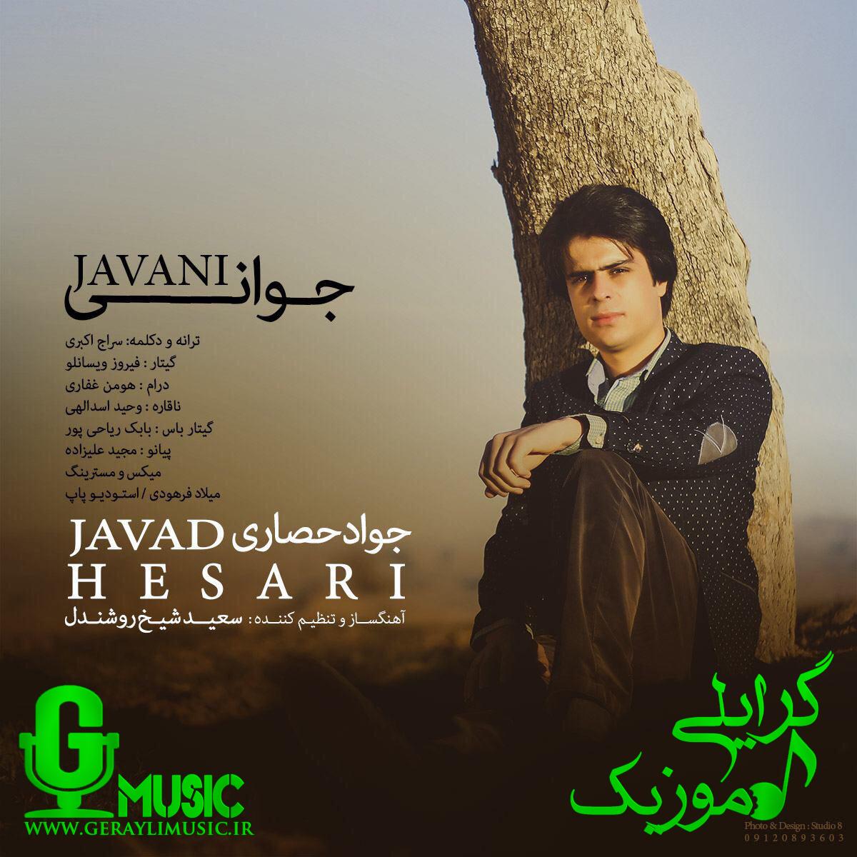 آهنگ بسیار زیبا به نام جوانی از جواد حصاری