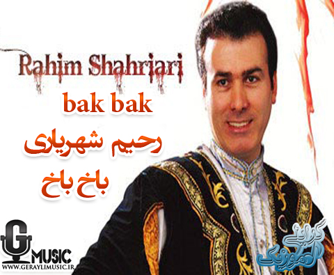 آهنگ بسیار زیبا به نام باخ باخ از رحیم شهریاری