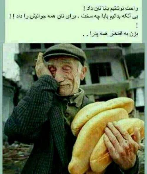 عکس نوشته پدر فوت کرده پدری که نیستش
