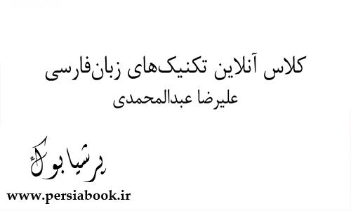 کلاس آنلاین تکنیک های زبان فارسی (علیرضا عبدالمحمدی)