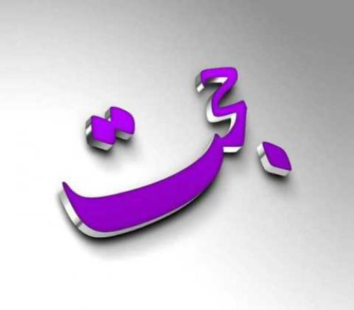 عکس نوشته اسم حجت