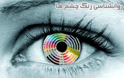 طالع بینی و آینده نگری از روی رنگ چشم
