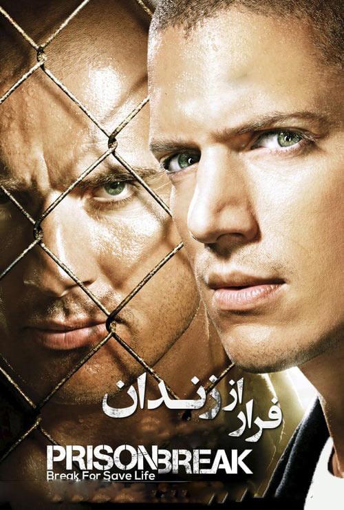دانلود سریال دوبله فارسی فرار از زندان از فصل 1 تا 4 Prison Break
