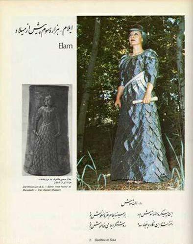 لباس زنان ایرانی در طول تاریخ