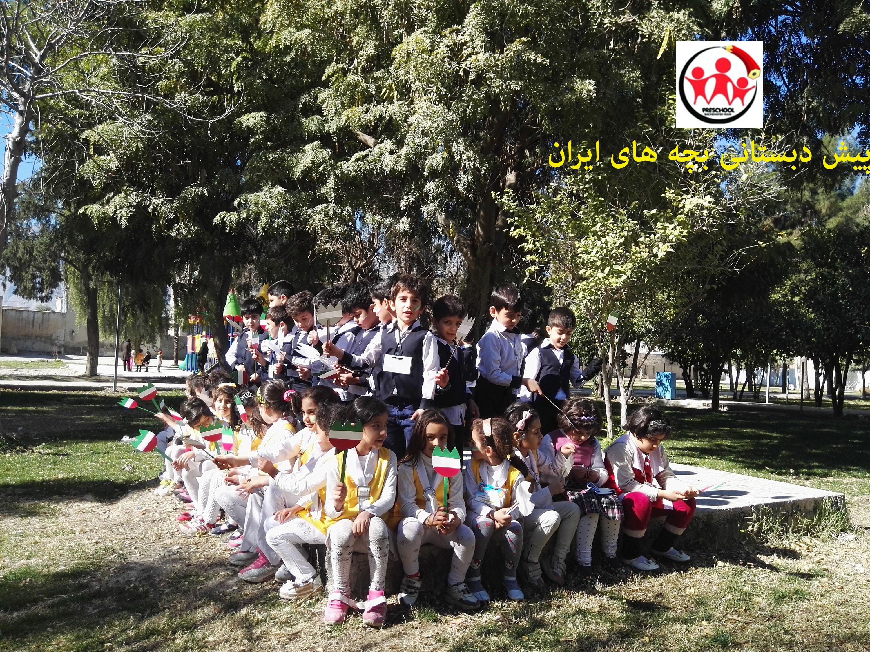اردو - پارک باغ نظر 21 بهمن 1394