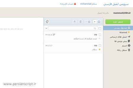راه اندازی سرویس ایمیل فارسی با اسکریپت HMail