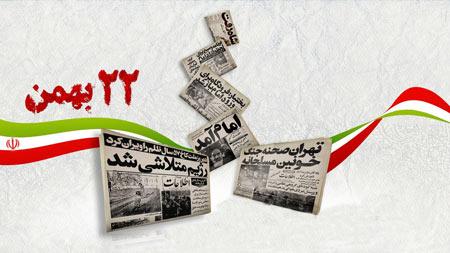 22 بهمن؛ روز پیروزی انقلاب اسلامی