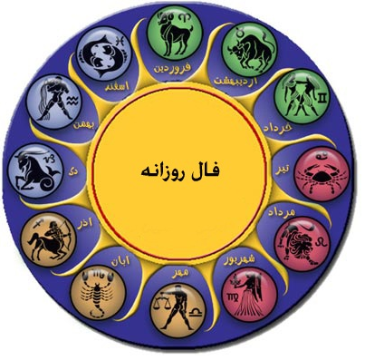 فال و طالع بینی روز چهارشنبه 13 اردیبهشت 1391