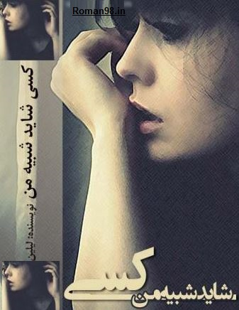 دانلود رمان جدید و جذاب لیلین به نام کسی شاید شبیه من