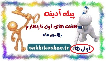 پیک های آدینه ی بهمن ماه کلاس اول