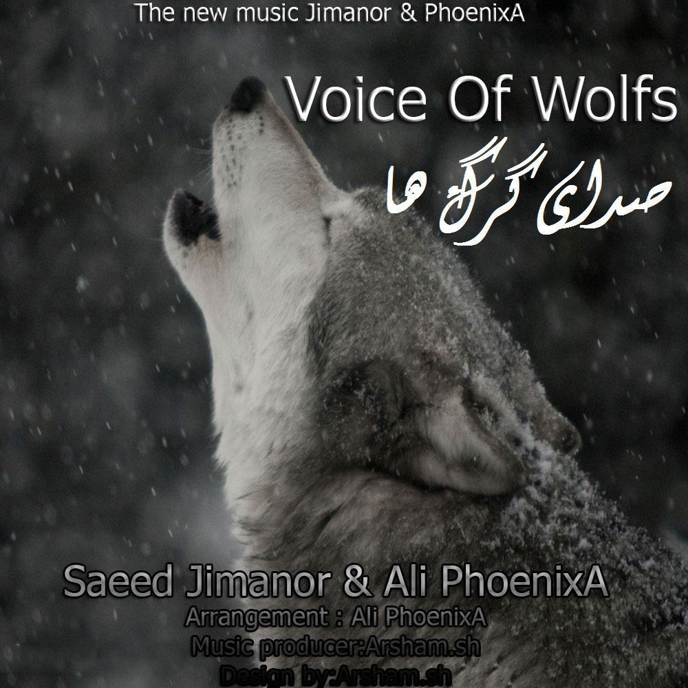 دانلود آهنگ جدید سعید جیمانور و علی فونیکس آ به نام صدای گرگ ها