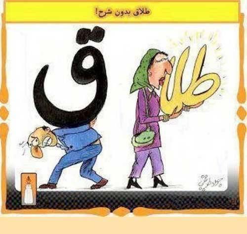 طلاق زن و مرد در ایران ! (عکس طنز)