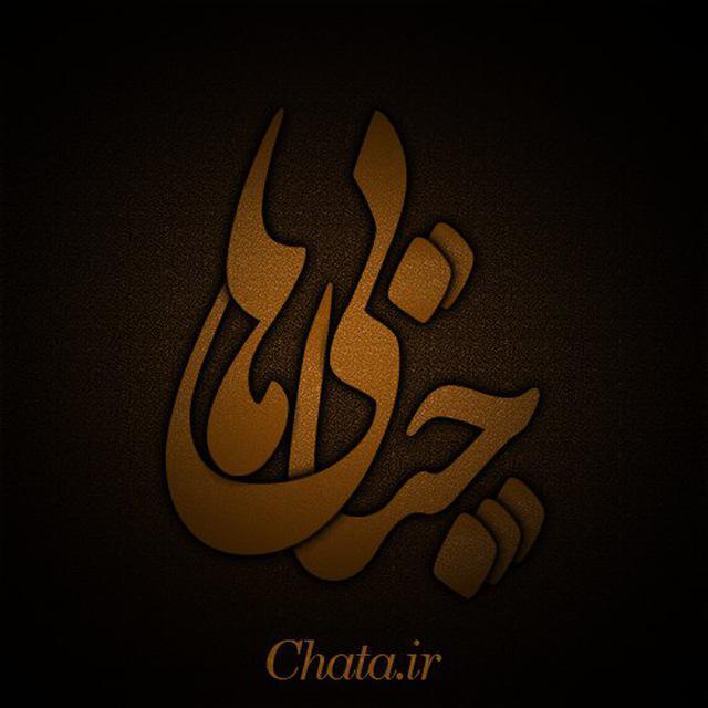 کانال چتایی ها | Chata.Ir