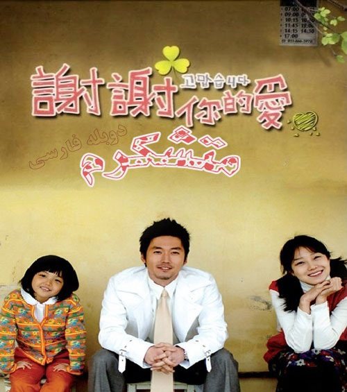دانلود تمام قسمت های سریال کرهای متشکرم با کیفیت عالی
